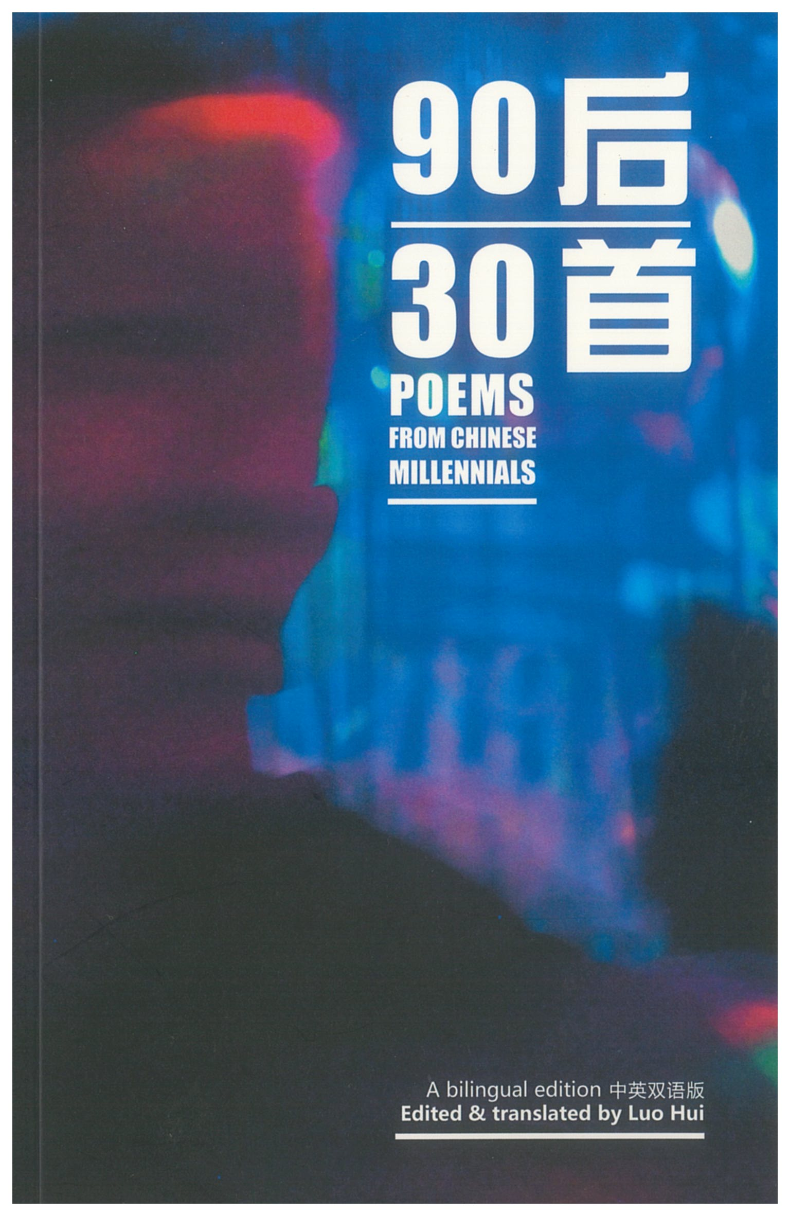 cover of 30 Poems from Chinese Millenials