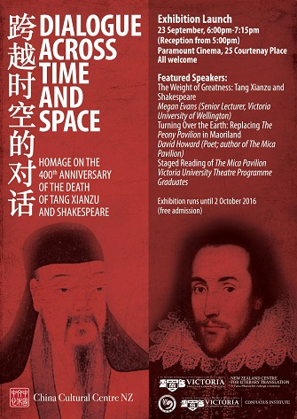 Exhibition flyer picturing Tang Xianu and Shakepeare for 'Dialogue across space and time