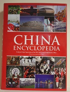 China Encyclopedia
