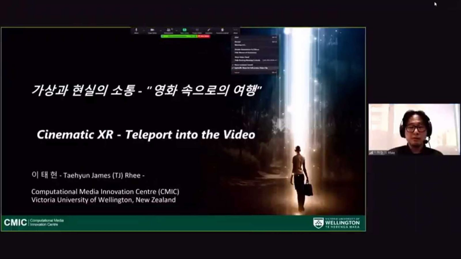 keynote_vfx_korea_stage