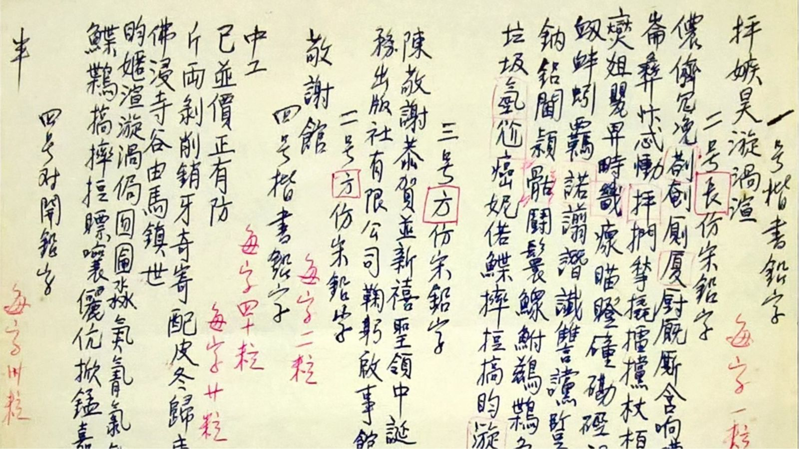 detail of handwritten list of Chinese characters to order