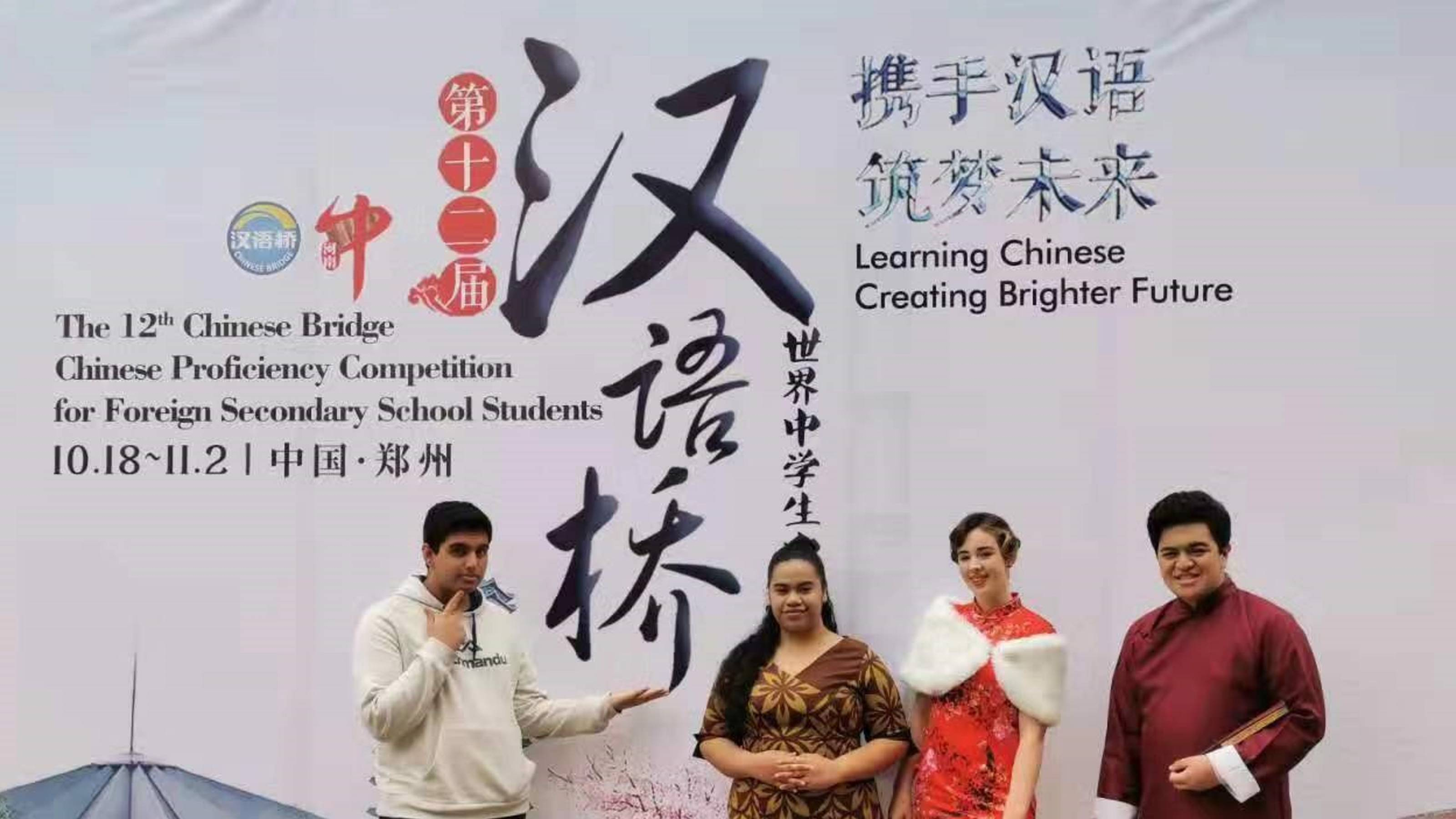 Neesha Dixon in red dress with 3 other NZ winners of 2019 Chinese Bridge Competition